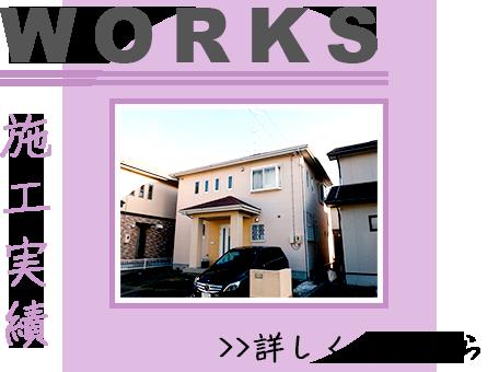 works_banner_456
